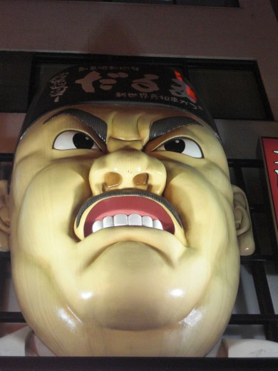 BIG ANGRY JAPANESE CHEF FACE!