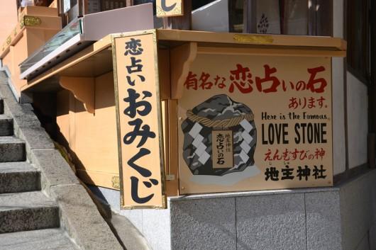 Famous love stone
