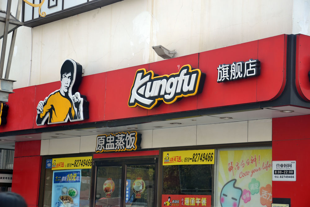 They got McDonald's in the rest of the world? In China we got KUNGFU!